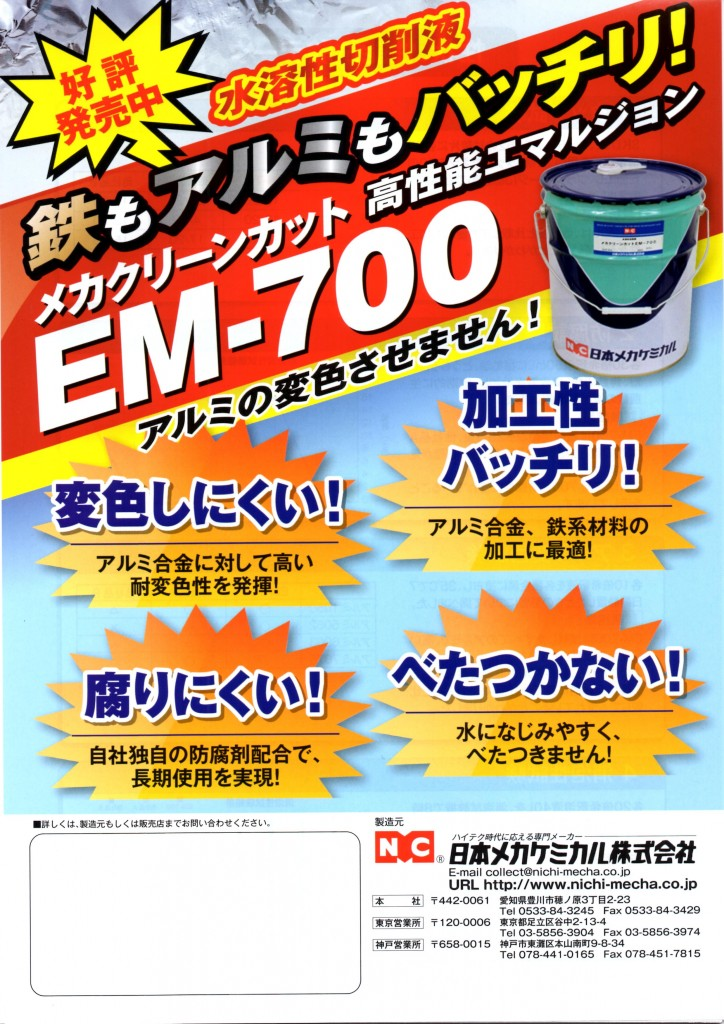 EM700表